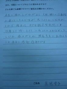 カナヤ鍼灸整骨院のブログ-高橋幸