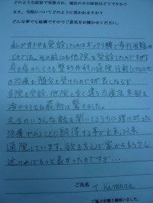 カナヤ鍼灸整骨院のブログ-T.kimura