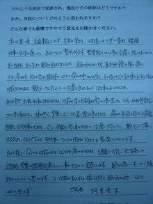 カナヤ鍼灸整骨院のブログ-阿曽