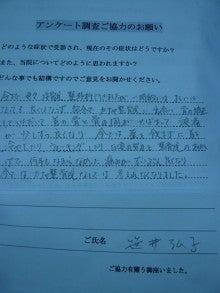 カナヤ鍼灸整骨院のブログ-笹井