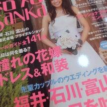 結婚賛歌♪ 金沢&小…