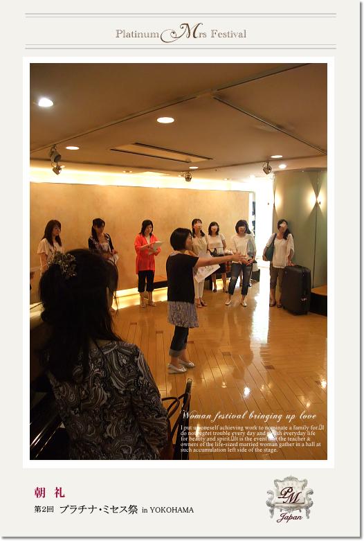 プラチナミセス・ジャパン(PMJ)-プラチナミセス祭 朝礼