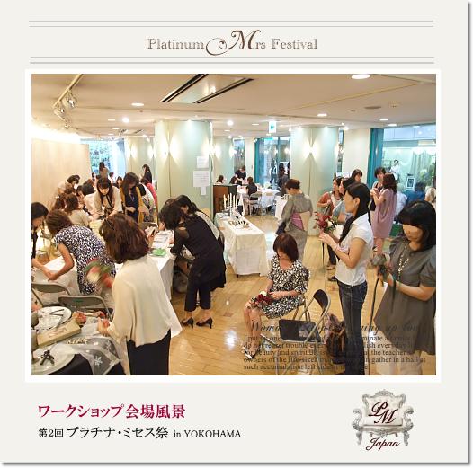 プラチナミセス・ジャパン(PMJ)-プラチナミセス祭 ワークショップ全体風景