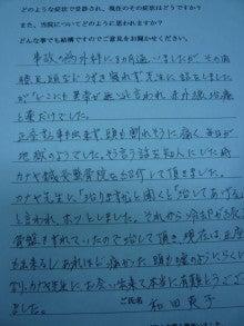 カナヤ鍼灸整骨院のブログ-和田