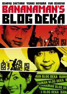 $バナナマンのブログ刑事  ブログ刑事オフィシャルブログ Powered by Ameba