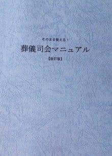葬儀司会者の奮闘日記