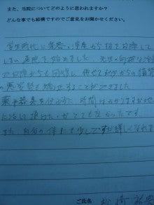 カナヤ鍼灸整骨院のブログ-松崎2