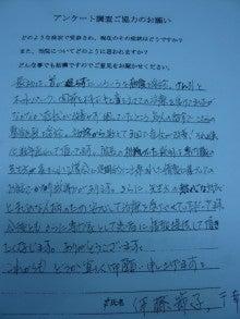 カナヤ鍼灸整骨院のブログ-伊藤さん2