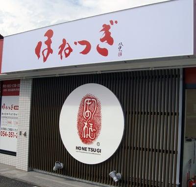 静岡 清水の整骨院 | ほねつぎ清水日本平はりきゅう接骨院-ほねつぎ看板