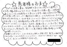 美容鍼灸アトピー大阪