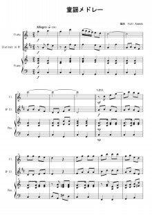 フルート 楽譜 無料 教えて!無料でフルートの楽譜をダウンロードできるサイト