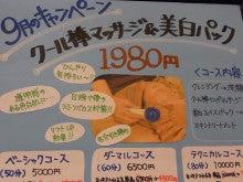 神戸のカラーリスト スタイリスト  トータル素敵プロデューサー☆みつこのブログ-クール棒マッサージ