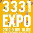 <千代田芸術祭201…