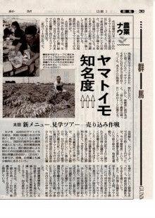 大和芋 シゲオ農園-読売新聞