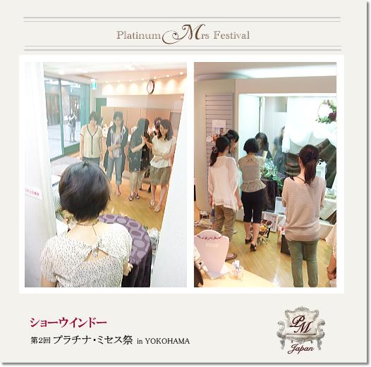 『プラチナ・ミセス祭』出展者&関係者のブログ