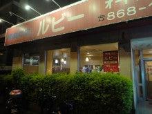 nickの独り言 湘南スタイルへの道-軽食の店ルビー