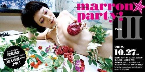 $marron!-マロン写真展「marron☆paty!partⅢ」DM
