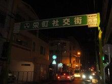 nickの独り言 湘南スタイルへの道-栄町社交街