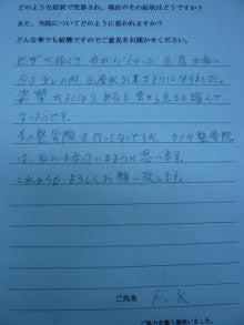 カナヤ鍼灸整骨院のブログ-fk