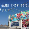 TOKYO GAME SHOW 2012の画像