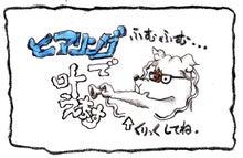 夢ピクチャー・ヒアリング・セッション