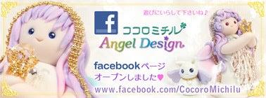 天使作家*ミチルの 天使矢パラダイス♪-FBリンクバナー120921