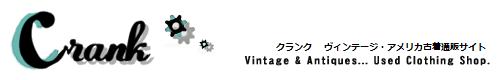 $Crank  vintage & antique used clothing store Blog.