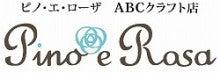 大阪ウエディングドレスShop☆ピノ・エ・ローザのブログ