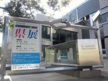 遥香の近況日記-岡山県立美術館