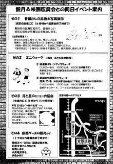 $■まるごと博物館た~い! NPO法人大牟田・荒尾炭鉱のまちファンクラブ 観月&映画観賞会