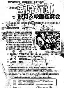 $観月&映画観賞会