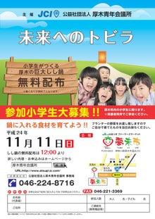 厚木市の居酒屋めぐり 角友の会(通称:角の会)のブログ