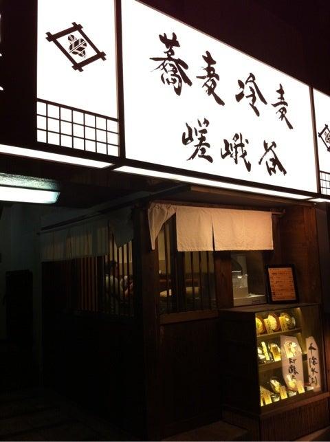 嵯峨谷 渋谷店で天ぷらそばを食べてきました in 渋谷区   ナウい ...
