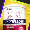 「Asahi パーフェクト アスタ コラーゲン」飲んでます♪の画像