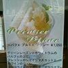 No.906☆プレジール  パフェプルミエブラン☆の画像