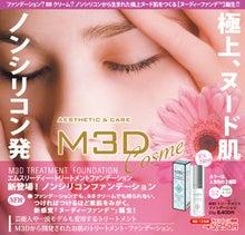 newM3D誕生☆【美容室】ARTHISオフィシャルブログ☆ファッション誌モデル多数来店☆全国10万人以上が愛用『M3D』生情報