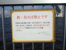 芝浦 南 ふ頭 公園