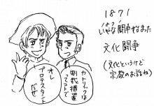 1871年 文化闘争   ダラックマの イラスト・ダジャレ暗記 (語呂と ...