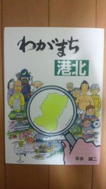 横浜市議会議員 大山しょうじ オフィシャルブログ Powered by Ameba