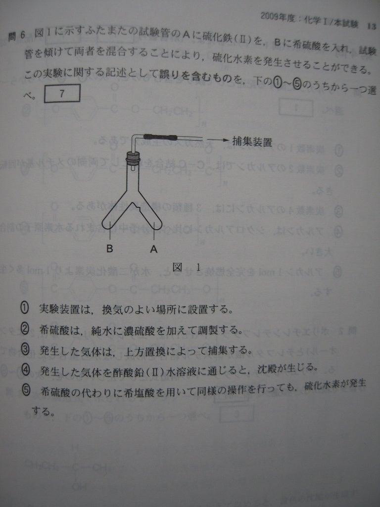 硫化 水素 発生 方法