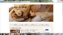 片山智香子 パン教室in横浜 ボウルで3分こねるだけ!