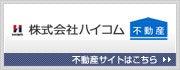 HICOM不動産サイト