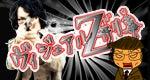 $花少年バディーズ ミネムラオフィシャルブログ「ミネムラはB級メガネ」Powered by Ameba