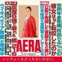 【週刊誌】アエラ10…
