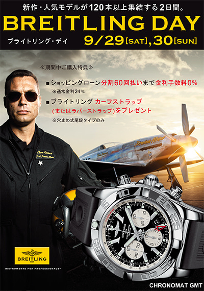 腕時計正規販売店A.M.I NAGOYA PARCO(A.M.I名古屋パルコ店)スタッフのブログ