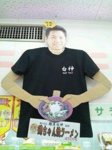 白神HAKUSHINのブログ-DSC_1741.jpg