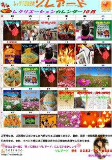 soleadoのブログ-栃木