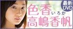 $BOMB編集部 オフィシャルブログ「BOMBlog ボムログ!」-高嶋香帆 色香