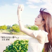 $☆立花夢果☆GO!GO!DREAMS♪-owaranai-jacket (1).jpgowaranai-jacket (1).jpg