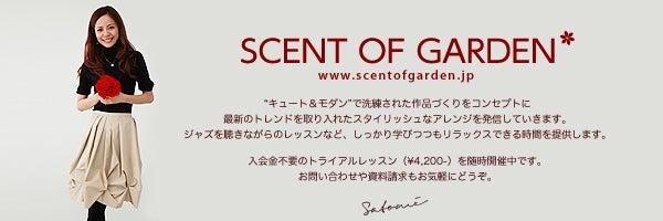 プリザーブドフラワーアレンジメント教室 SCENT OF GARDEN(セント オブ ガーデン)